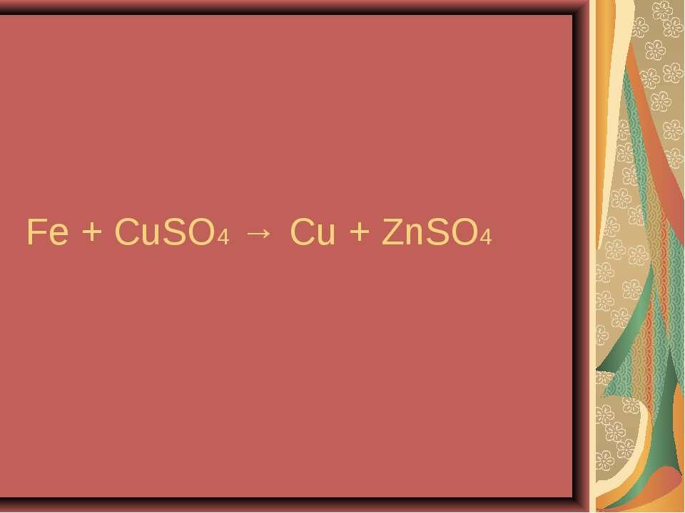 Fe + CuSO4 → Cu + ZnSO4