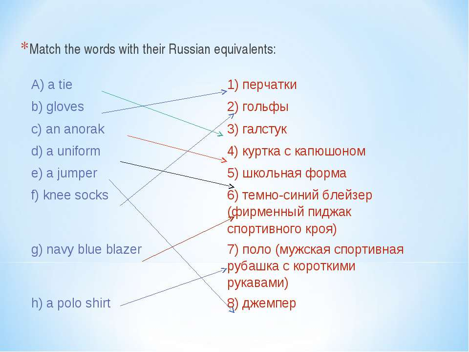 Match the words with their Russian equivalents: A) a tie 1) перчатки b) glove...
