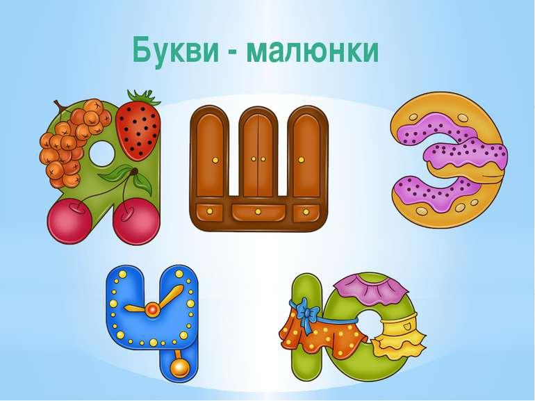 Букви - малюнки