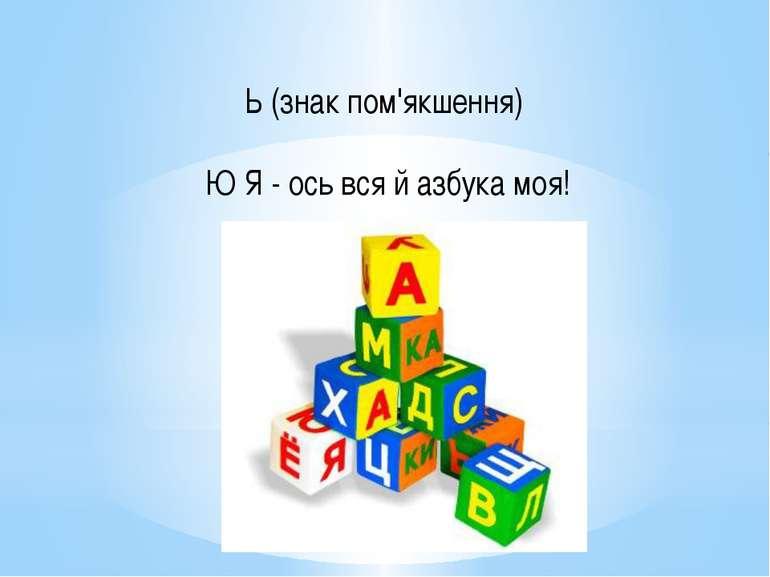 Ь (знак пом'якшення) Ю Я - ось вся й азбука моя!