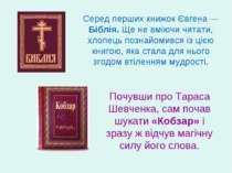 Серед перших книжок Євгена — Біблія. Ще не вміючи читати, хлопець познайомивс...