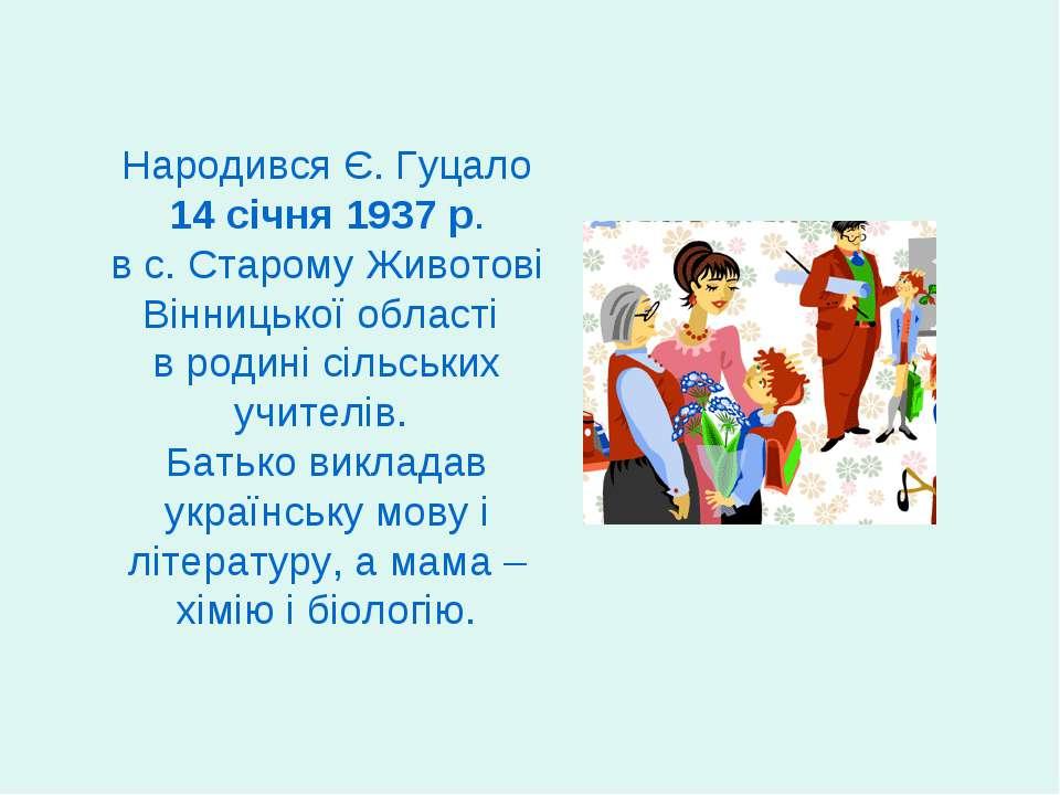 Народився Є. Гуцало 14 січня 1937 р. в с. Старому Животові Вінницької області...