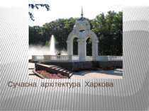 Сучасна архітектура Харкова