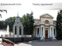 Дзеркальний потік Палац одруження