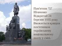 Пам'ятник Т.Г Шевченко Відкритий 24 березня 1935 року. Вважається кращим пам'...