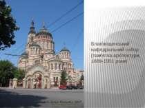Благовіщенський кафедральний собор (пам'ятка архітектури, 1888-1901 роки)