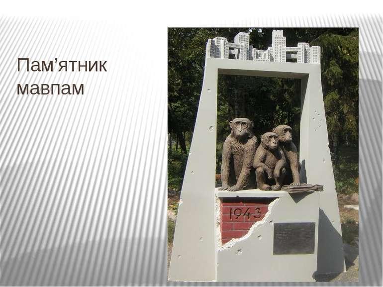 Пам'ятник мавпам