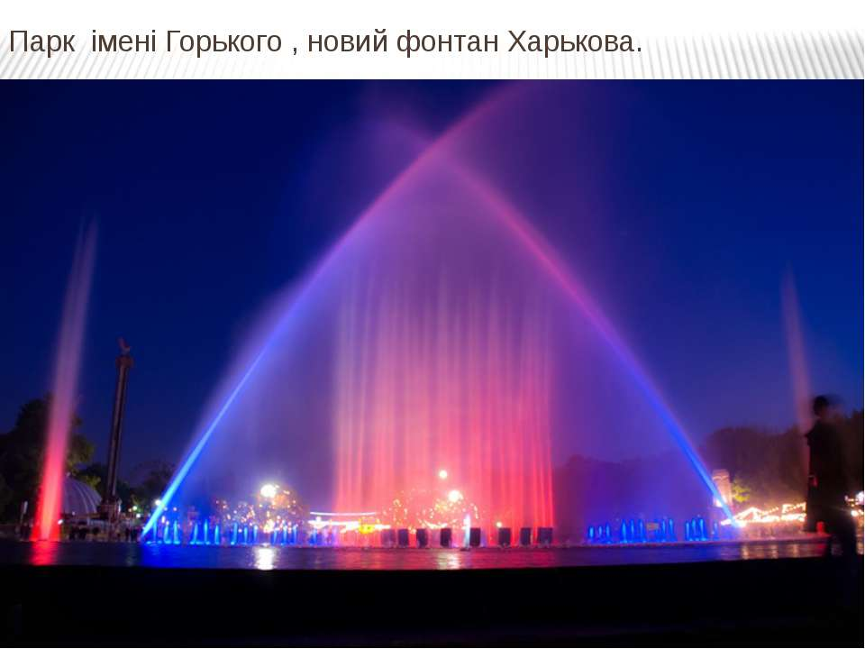 Парк імені Горького , новий фонтан Харькова.