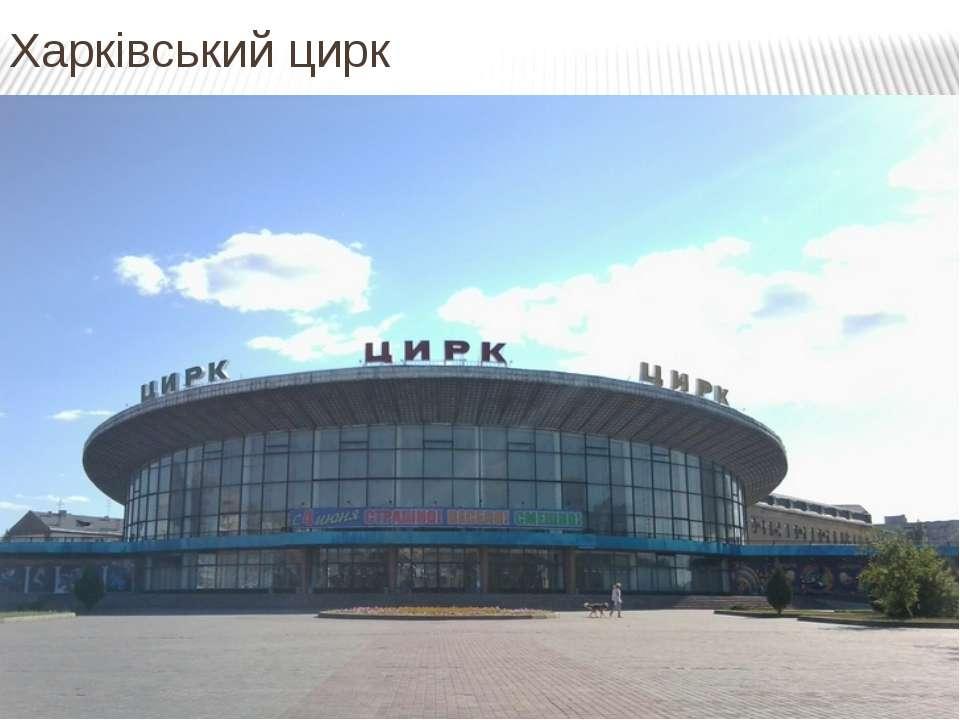 Харківський цирк
