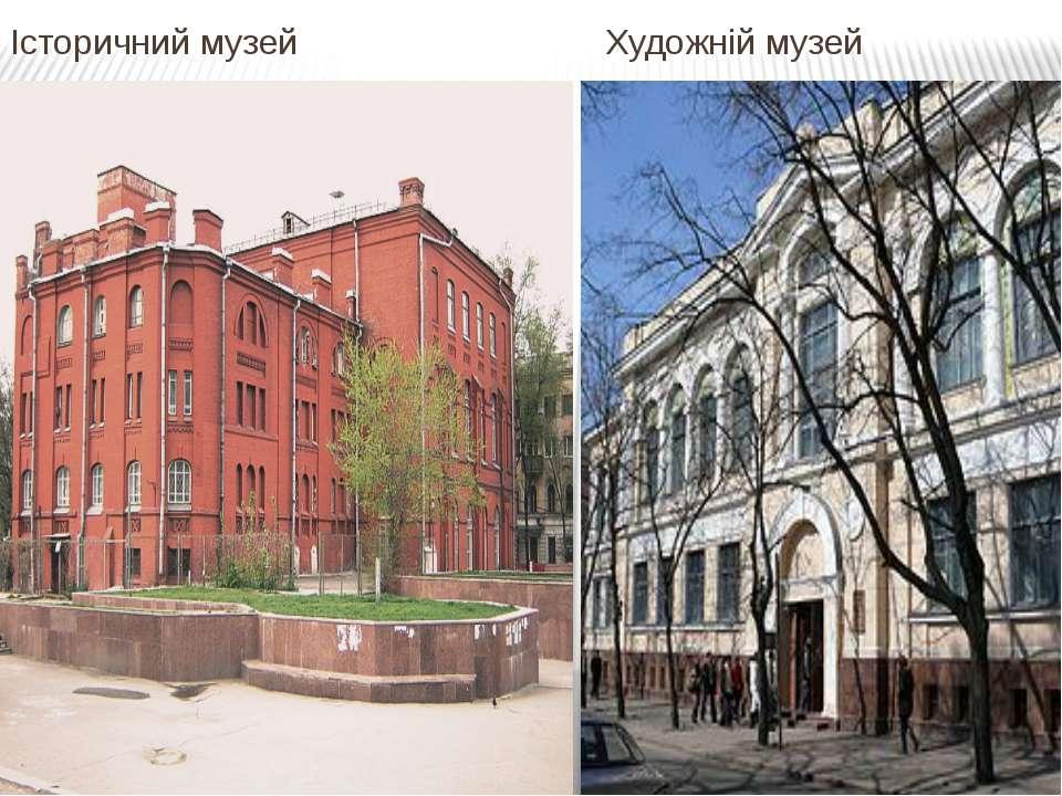 Історичний музей Художній музей