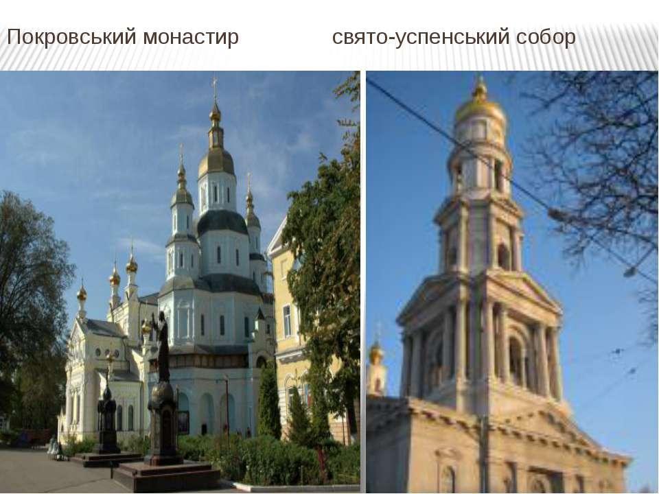 Покровський монастир свято-успенський собор