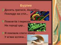 Буріме Досить гратися, Андрійку, Поклади на стіл... Пожовтів і пересох На гор...