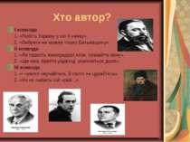 Хто автор? І команда 1. «Любіть Україну у сні й наяву». 2. «Вибрати не можна ...