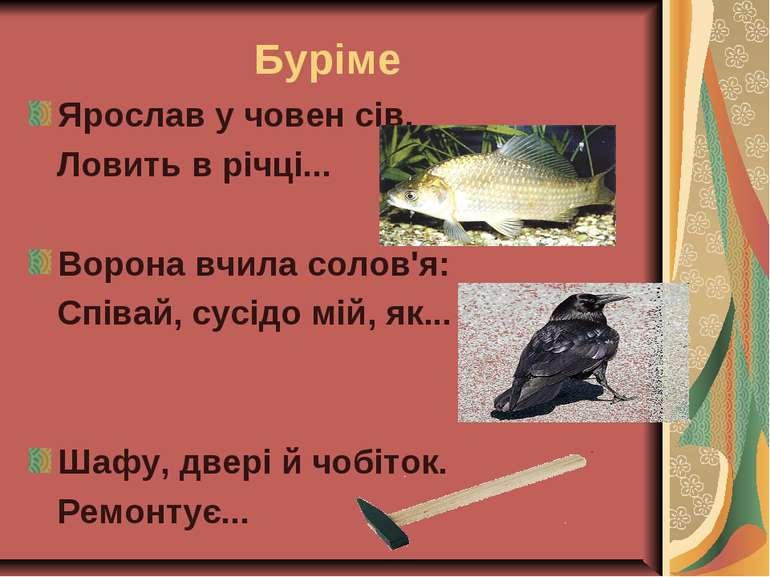 Буріме Ярослав у човен сів, Ловить в річці... Ворона вчила солов'я: Співай, с...