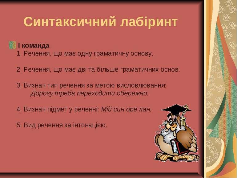 Синтаксичний лабіринт I команда 1. Речення, що має одну граматичну основу. 2....