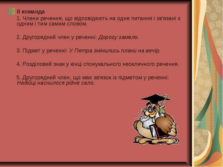 II команда 1. Члени речення, що відповідають на одне питання і зв'язані з одн...