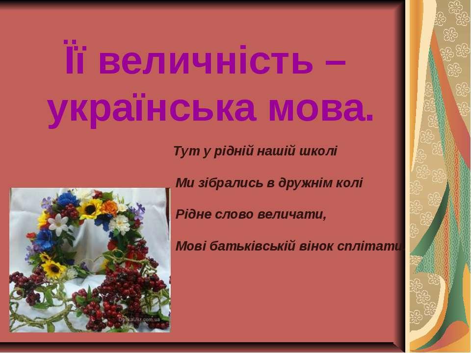 Її величність – українська мова. Тут у рідній нашій школі Ми зібрались в друж...