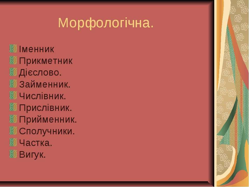 Морфологічна. Іменник Прикметник Дієслово. Займенник. Числівник. Прислівник. ...