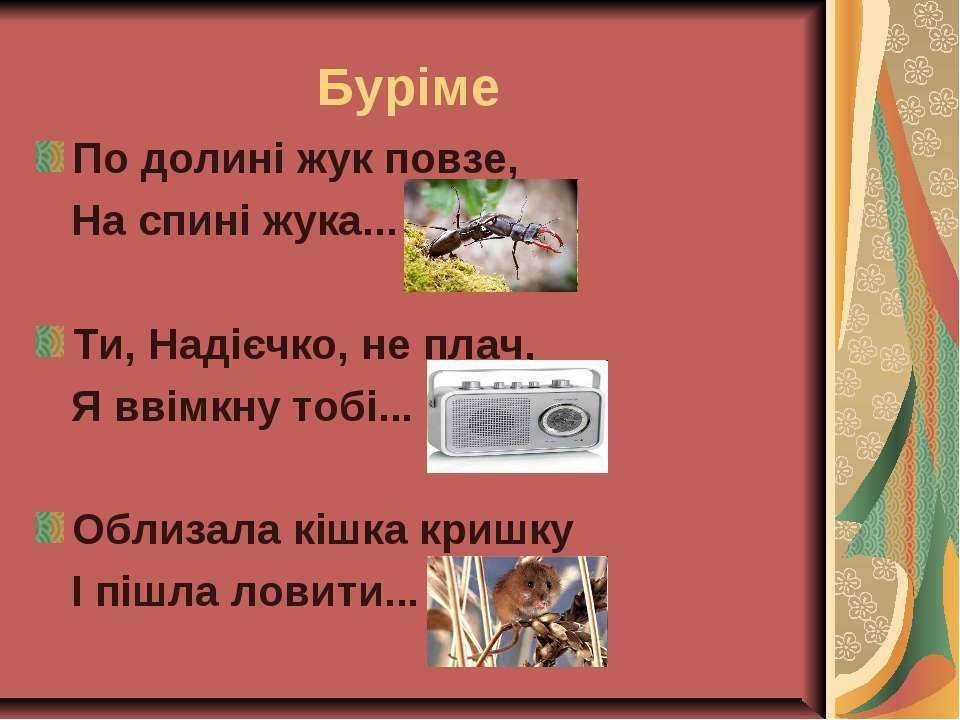 Буріме По долині жук повзе, На спині жука... Ти, Надієчко, не плач, Я ввімкну...