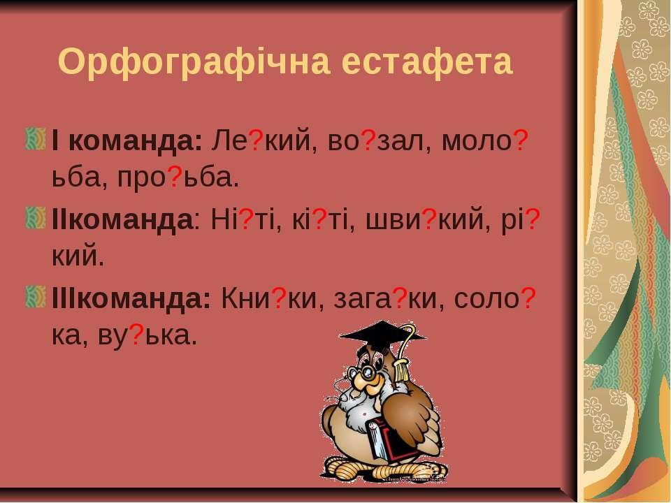 Орфографічна естафета І команда: Ле?кий, во?зал, моло?ьба, про?ьба. IIкоманда...