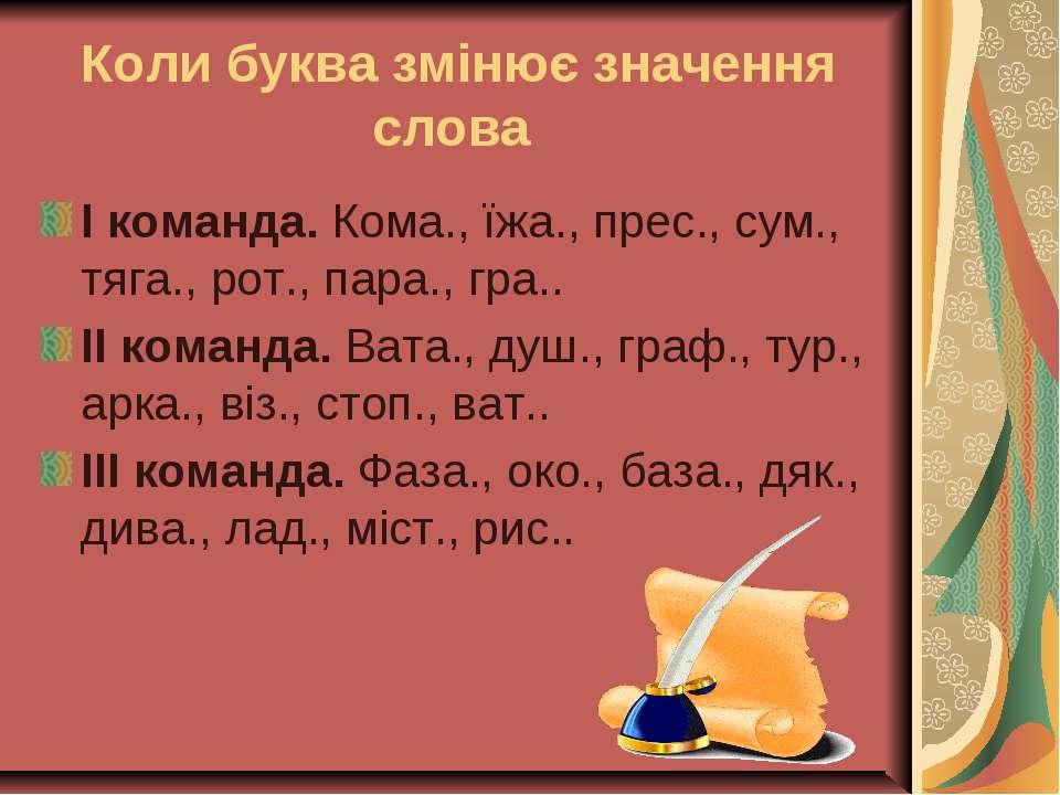 Коли буква змінює значення слова I команда. Кома., їжа., прес., сум., тяга., ...