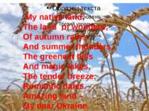 My native land, The land of wonders, Of autumn rains And summer thunders. The...
