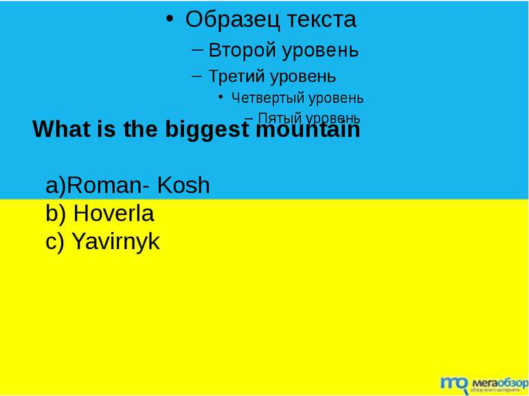 What is the biggest mountain a)Roman- Kosh b) Hoverla c) Yavirnyk