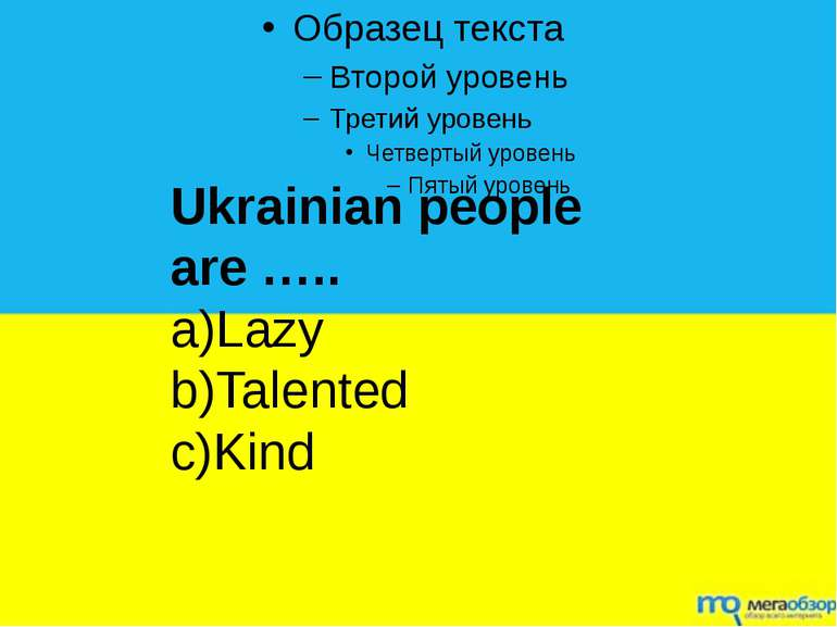 Ukrainian people are ….. a)Lazy b)Talented c)Kind