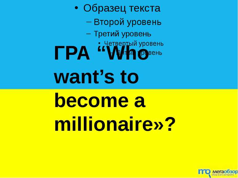 "ГРА ""Who want's to become a millionaire»?"