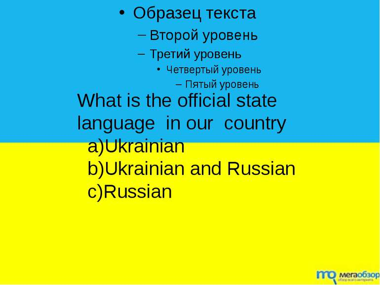 What is the official state language in our country a)Ukrainian b)Ukrainian an...