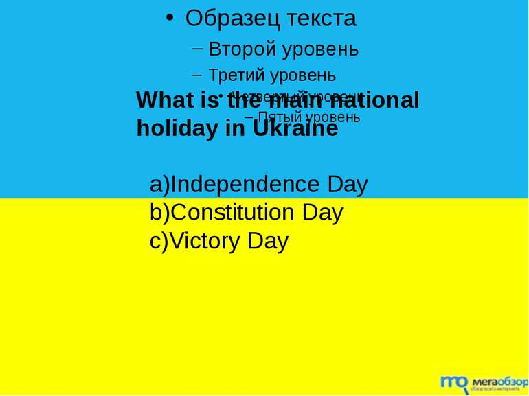 What is the main national holiday in Ukraine a)Independence Day b)Constitutio...