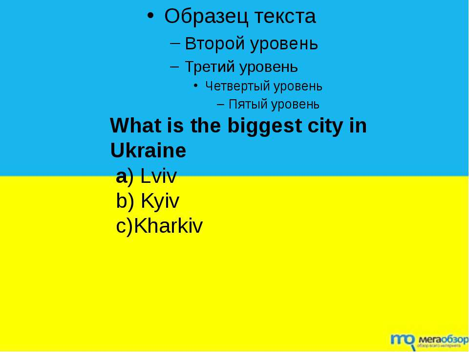 What is the biggest city in Ukraine a) Lviv b) Kyiv c)Kharkiv