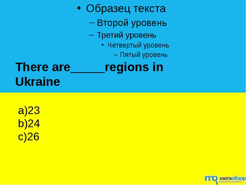 There are_____regions in Ukraine a)23 b)24 c)26