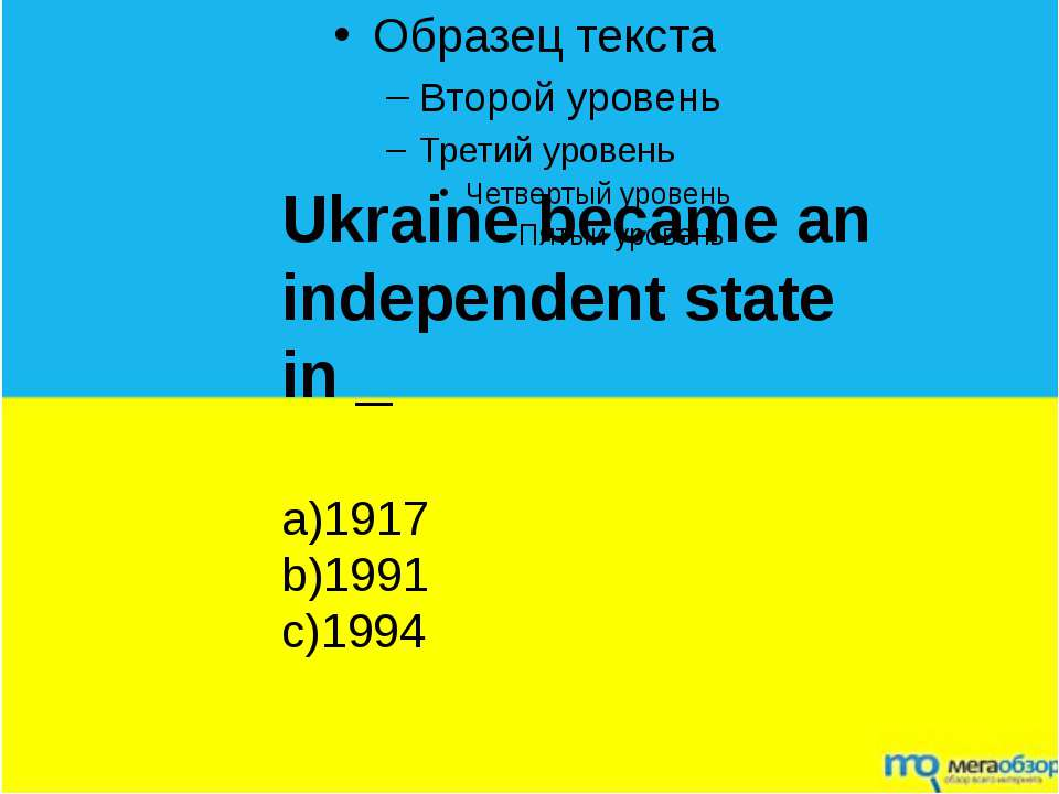 Ukraine became an independent state in _ a)1917 b)1991 c)1994