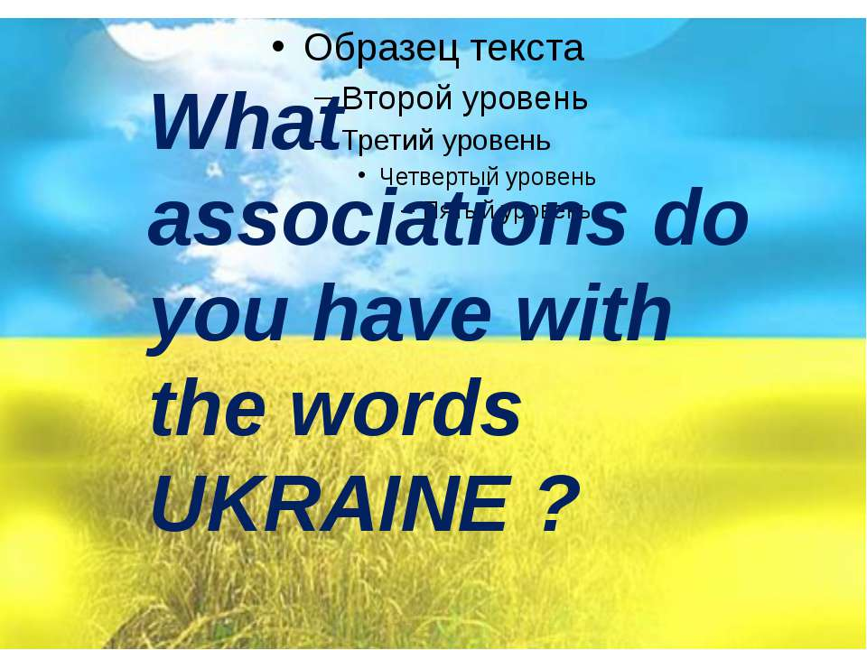 What associations do you have with the words UKRAINE ?