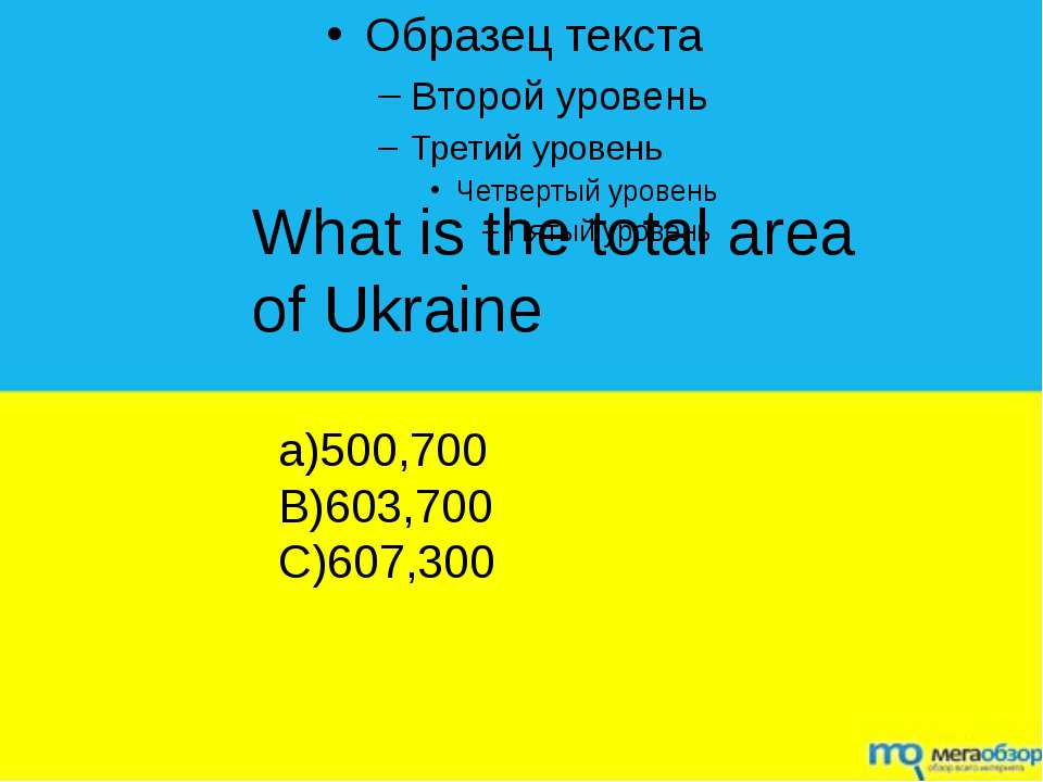 What is the total area of Ukraine a)500,700 B)603,700 C)607,300