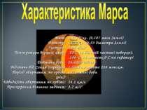 6,4*1023кг. (0,107 маси Землі) 6670 км. (0,53 діаметра Землі) 3,95 г/см3 -23о...