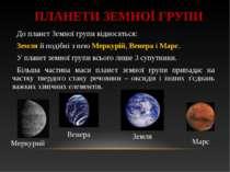 ПЛАНЕТИ ЗЕМНОЇ ГРУПИ До планет Земної групи відносяться: Земля й подібні з не...