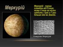 Меркурій - перша планета від Сонця, тому Сонце на нього світить і гріє в 7 ра...