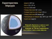 Діаметр 4878 км Маса 3,28· 10²³ кг Густина 5500 кг/м³ Період обертання 58,7 с...