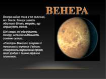 Венера майже така ж по величині, як і Земля. Венера завжди обкутана білими хм...