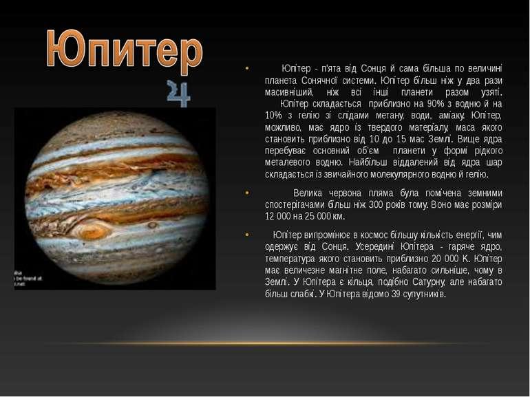 Юпітер - п'ята від Сонця й сама більша по величині планета Сонячної системи. ...