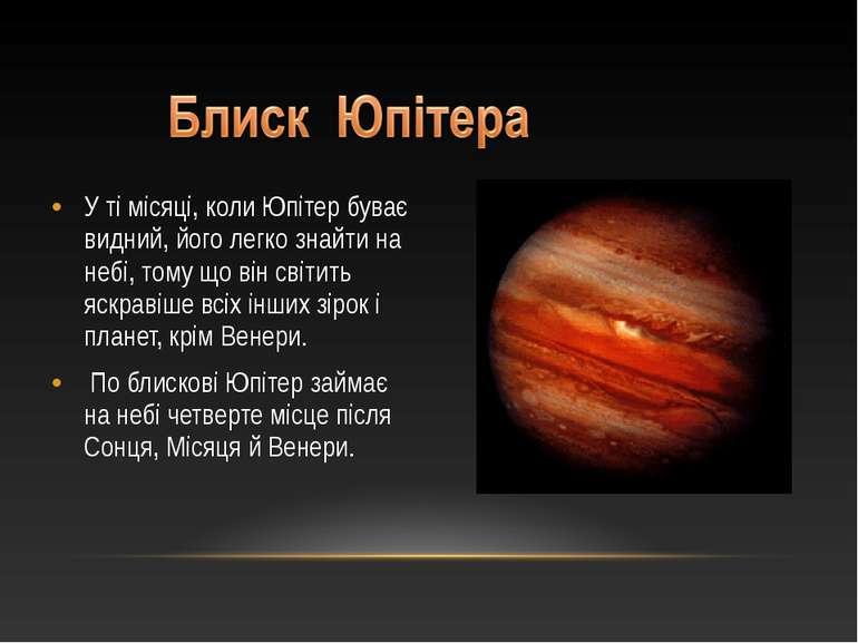 У ті місяці, коли Юпітер буває видний, його легко знайти на небі, тому що він...