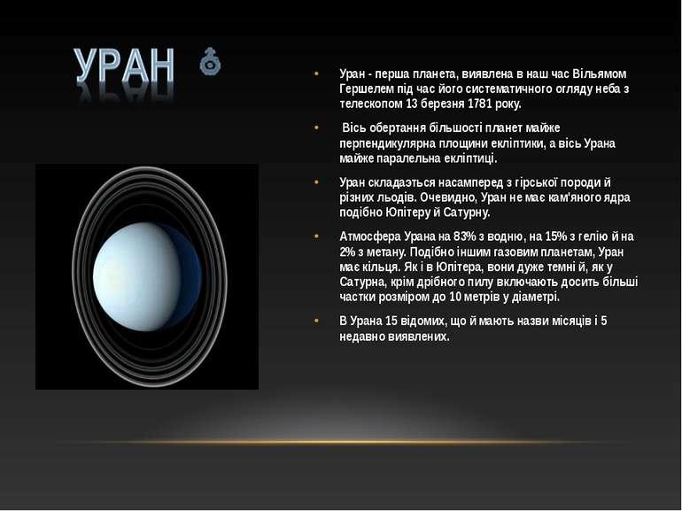 Уран - перша планета, виявлена в наш час Вільямом Гершелем під час його систе...