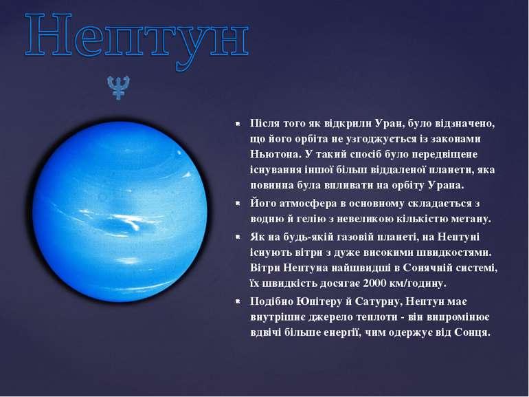 Після того як відкрили Уран, було відзначено, що його орбіта не узгоджується ...