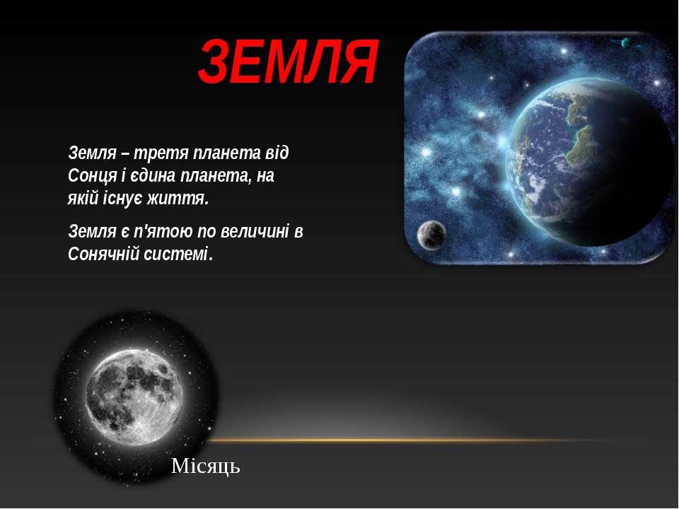 ЗЕМЛЯ Земля – третя планета від Сонця і єдина планета, на якій існує життя. З...