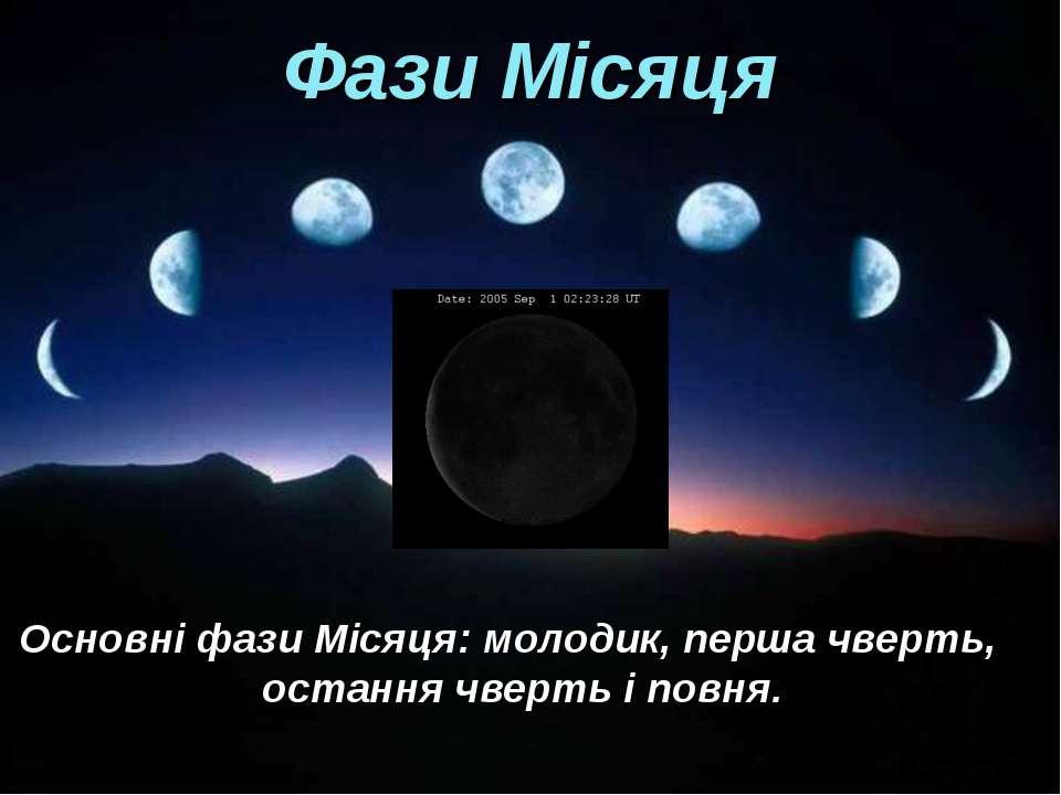 Фази Місяця Основні фази Місяця: молодик, перша чверть, остання чверть і повня.