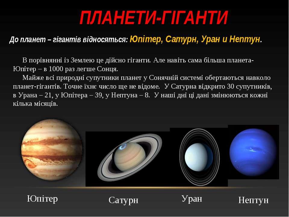 ПЛАНЕТИ-ГІГАНТИ До планет – гігантів відносяться: Юпітер, Сатурн, Уран и Непт...