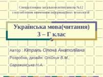 Українська мова(читання) 3 – Г клас Cпеціалізована загальноосвітня школа №12 ...