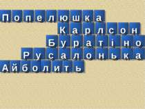 е ю ш л п о П к К а а р о с л у н р а т і н о л Р у Б о н ь к а а с о т и л ь...